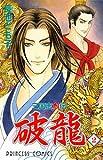 三国志烈伝破龍 2 (プリンセスコミックス)
