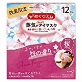 めぐりズム 蒸気でホットアイマスク 桜の香り 1箱(12枚入)