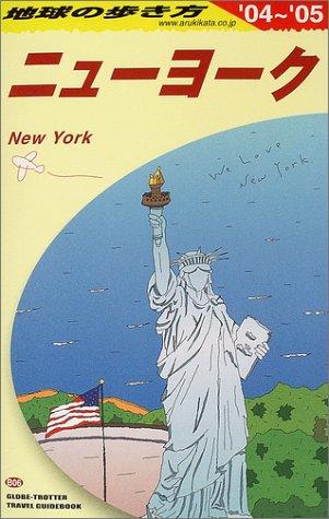 ニューヨーク〈2004~2005年版〉 (地球の歩き方)の詳細を見る