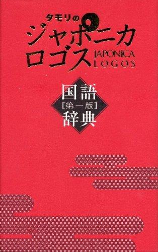 タモリのジャポニカロゴス国語辞典の詳細を見る