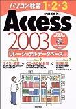 パソコン教習1・2・3 Access2003リレーショナルデータベース編