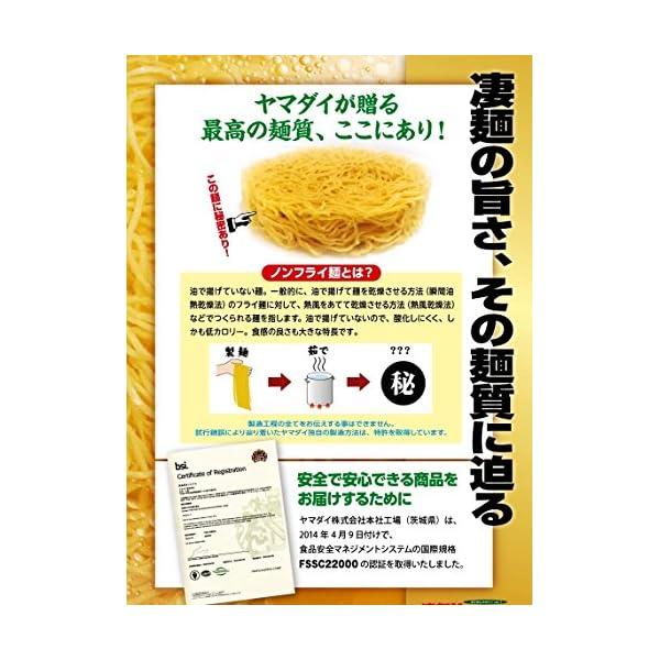 ヤマダイ 凄麺 人気12種類 食べくらべセット...の紹介画像3