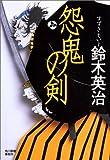 怨鬼の剣 (ハルキ文庫 時代小説文庫)