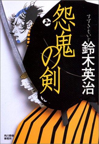 怨鬼の剣 (ハルキ文庫 時代小説文庫)の詳細を見る