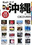 旅するキーワード 沖縄―沖縄うんちくガイド 画像