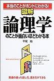 図解 論理学のことが面白いほどわかる本