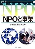 NPOと事業 (シリーズNPO) 画像