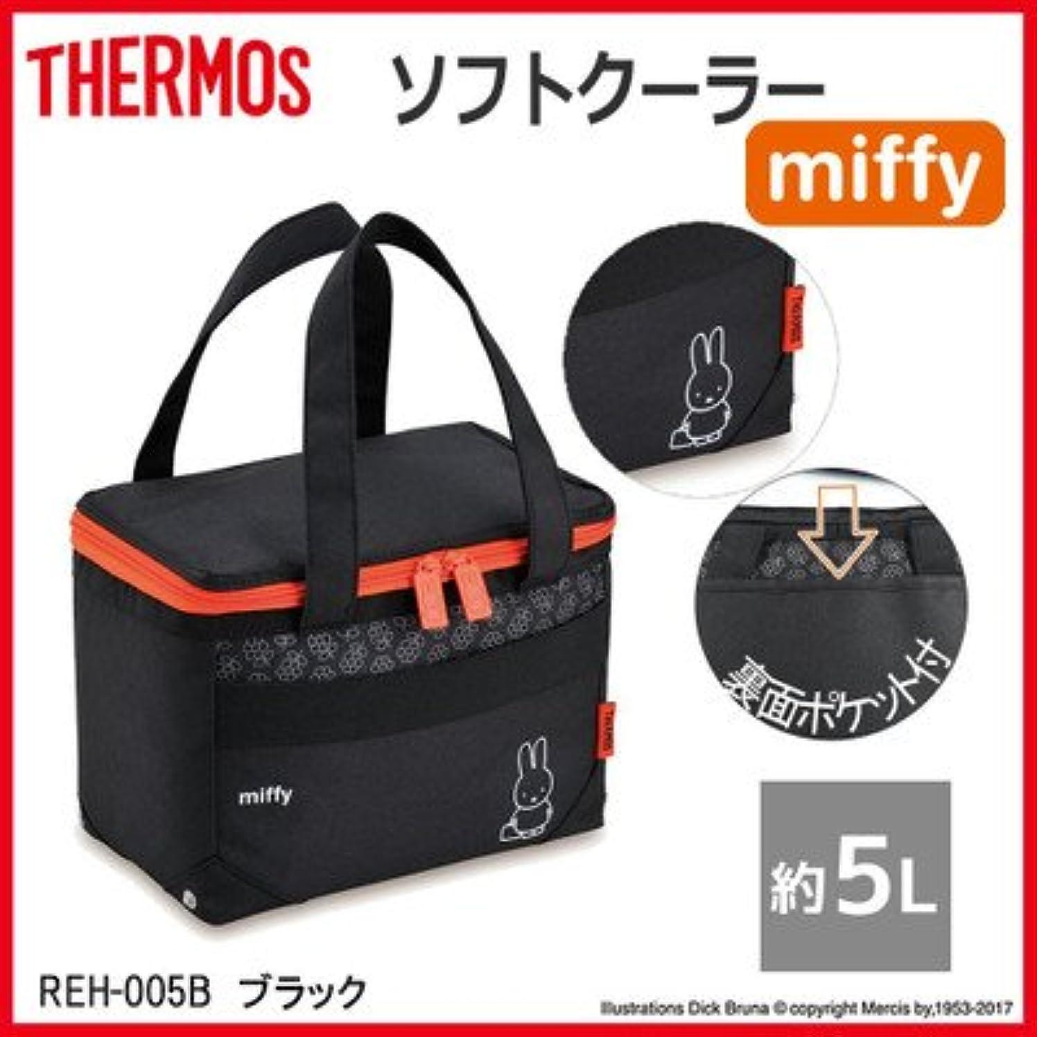 コンドーム励起ハシー冷たいものをしっかりと冷やしたまま持ち運ぶアイソテック採用 サーモス ミッフィー ソフトクーラー 約5L REH-005B ブラック