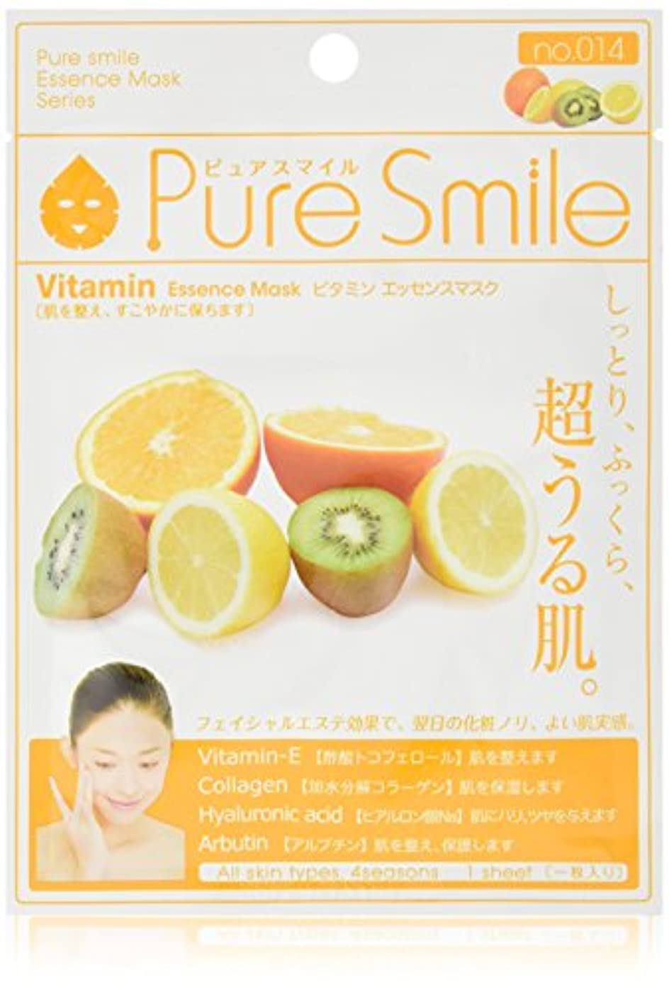 能力ダーベビルのテスいつかPure Smile ピュアスマイル エッセンスマスク ビタミン 6枚セット