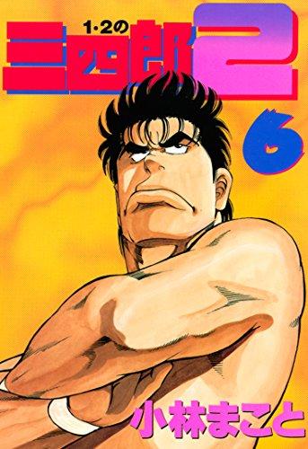 1・2の三四郎2(6) (ヤングマガジンコミックス)