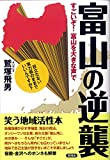 富山の逆襲 (笑う地域活性本)