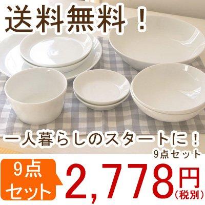 シンプル&オシャレな白い食器(クレール clair) ひとり暮らしスタートセット (9点セット)