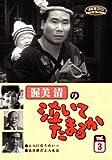 渥美清の泣いてたまるか VOL.3[DVD]