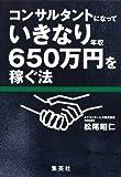 コンサルタントになっていきなり年収650万円を稼ぐ法 (集英社ビジネス書)