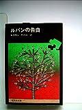 ルパンの告白 (1978年) (旺文社文庫)