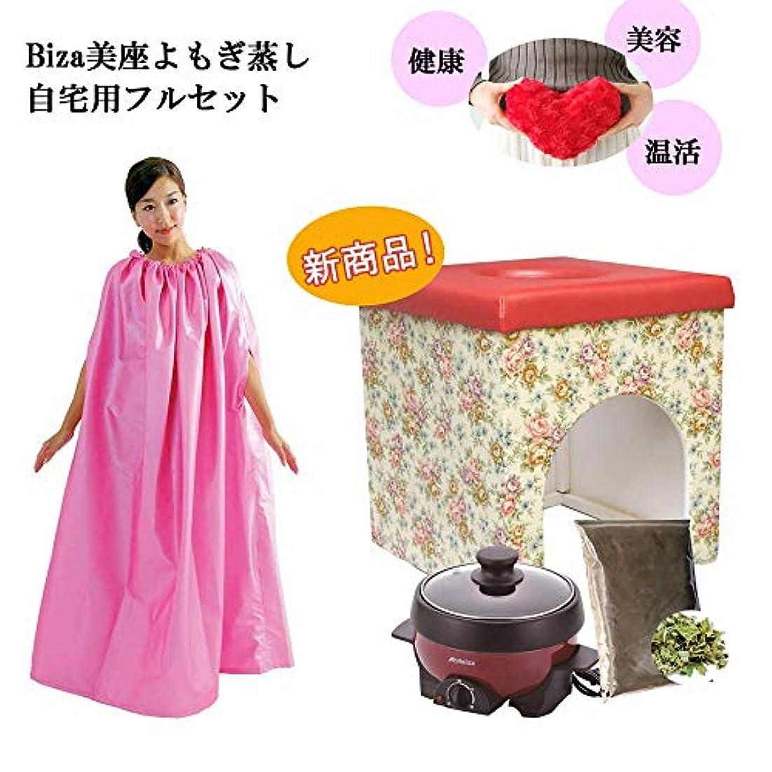 即席動力学起きるまる温 よもぎ蒸し自宅用フルセット【ローズ002】 (ピンク)