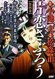 片恋さぶろう 第4巻 (キングシリーズ 漫画スーパーワイド)
