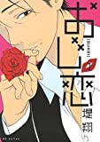 おじ恋 1 (花とゆめコミックス)