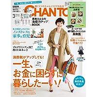 CHANTO 2019年 03月号 [雑誌]