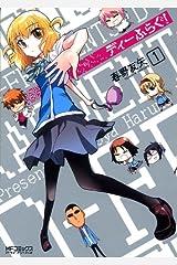 ディーふらぐ! 1 (MFコミックス アライブシリーズ) Kindle版