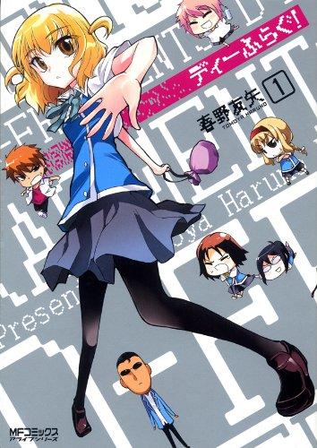 ディーふらぐ! 1 (MFコミックス アライブシリーズ)