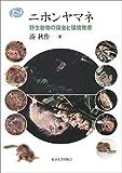ニホンヤマネ: 野生動物の保全と環境教育 (Natural History)