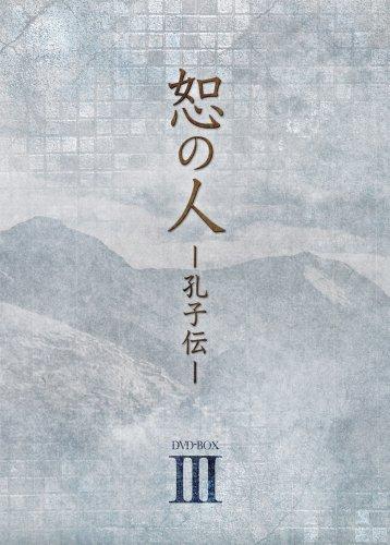 恕の人-孔子伝- DVD-BOX3