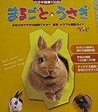 まるごと・うさぎ―ウサギ健康100科 (スタジオ・ムック)