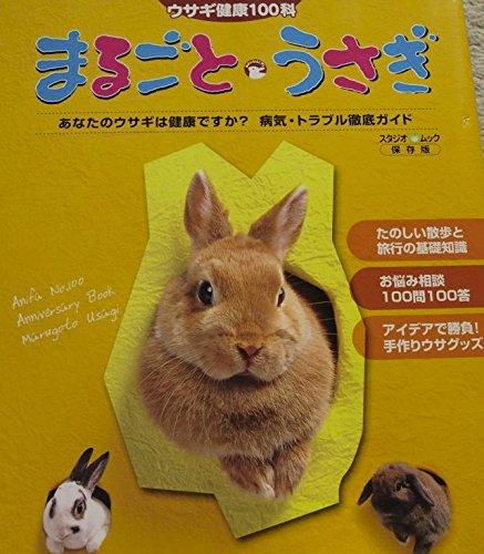 まるごと・うさぎ—ウサギ健康100科 (スタジオ・ムック)