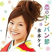 恋のドンパン節(カセット)