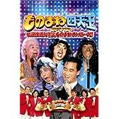 ◆ フジテレビ開局50周年記念DVD ものまね四天王