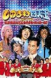 ◆フジテレビ開局50周年記念DVD ものまね四天王