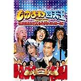 ものまね四天王DVD伝説復活!爆笑ものまねオンパレード