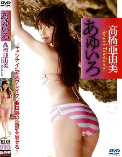 高橋亜由美DVD 『あゆいろ』