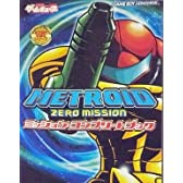 メトロイドゼロミッションミッション・コンプリートブック (電撃ゲームキューブ―任天堂の攻略本シリーズ)