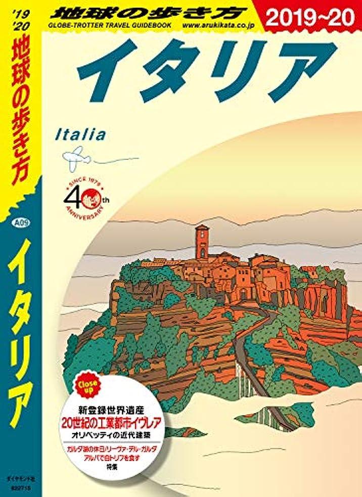 粘り強い自動パントリー地球の歩き方 A09 イタリア 2019-2020