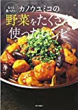 もっと食べたい カノウユミコの野菜をたくさん使ったレシピ