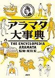 アラマタ大事典 / 荒俣 宏 のシリーズ情報を見る