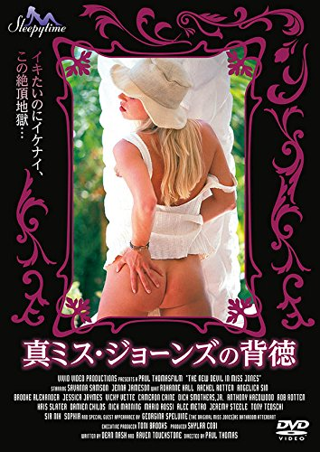 真 ミス・ジョーンズの背徳 [DVD]