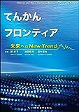 てんかんフロンティア-未来へのNew Trend