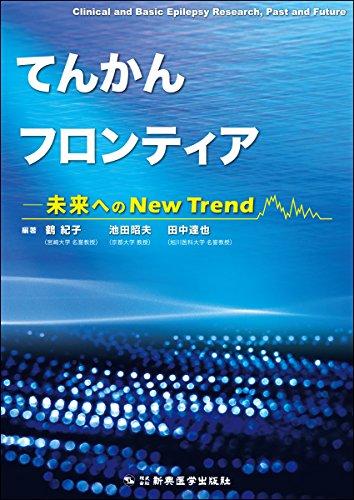 [画像:てんかんフロンティア-未来へのNew Trend]