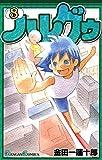 ハレグゥ 8巻 (デジタル版ガンガンコミックス)