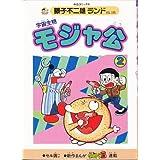 モジャ公 2 (中公コミックス 藤子不二雄ランド)