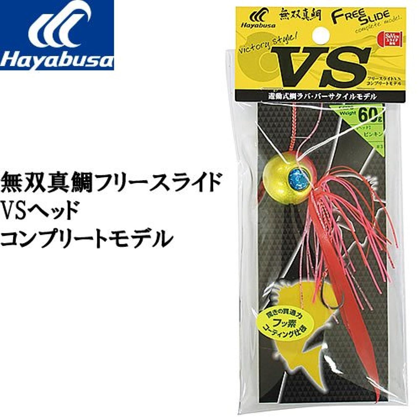 簡単に飢においハヤブサ(Hayabusa) メタルジグ ルアー 無双真鯛フリースライド VSヘッド コンプリートモデル 60g 海老オレンジ #5 SE170