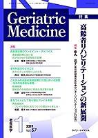 Geriatric Medicine Vol.57 No.1(1 2―老年医学 特集:高齢者リハビリテーションの新展開