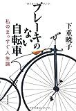ブレーキのない自転車 私のまっすぐ人生論