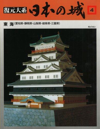 復元体系 日本の城 第4巻 東海山梨・静岡・愛知・岐阜・三重