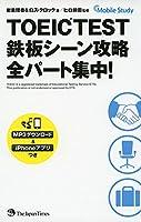 TOEIC(R)TEST鉄板シーン攻略 全パート集中!