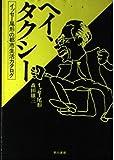 ヘイ、タクシー―イッセー尾形の都市生活カタログ (ハヤカワ文庫JA)