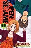 OPEN SESAME(15) (講談社コミックス)